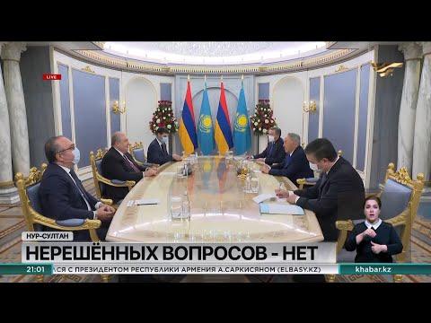 Елбасы принял президента Армении