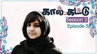 Kaal Kattu   S2   E5   Tamil Web Series   Black Pasanga  By Vetri