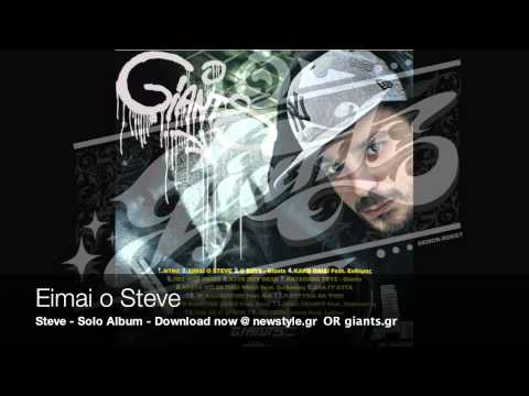 Steve - eimai o steve - Steve solo Album