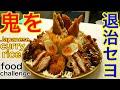 【大食い】『鬼ヶ島』というカレーを退治せよ‼️ Japanese Curry Rice Challenge【MAX鈴木】【マックス鈴木】【Max Suzuki】