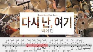 [백예린 (Yerin Baek) - 다시 난, 여기 (Here I Am Again)(사랑의 불시착 OST Part 4)]드럼연주(drumcover),무료악보(Free Score)