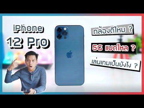รีวิว iPhone 12 Pro แบบโคตรละเอียด ความรู้สึกหลังใช้งานมา 2 เดือนเต็ม !!