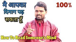 मै आपका दिमाग पढ़ सकता हूँ   Mind reading magic trick in hindi   must watch this video