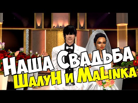 Наша Свадьба   Шалун и MaLinkа  Club MStar
