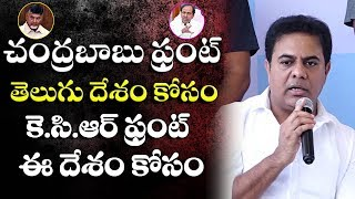 KTR clarity on KCR Federal Front and Chandrababu Front | TRS Working President | Dot News