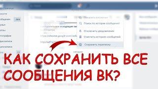 Как сохранить всю переписку Вконтакте? / Как сохранить историю переписки