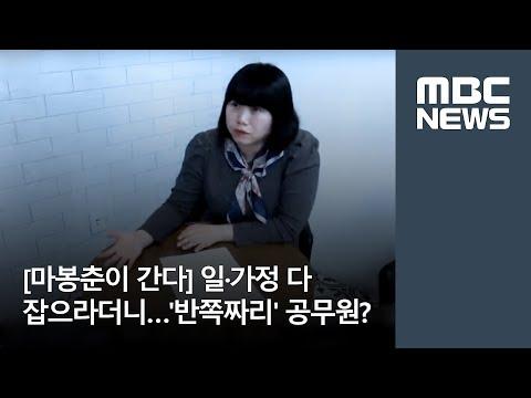 [마봉춘이 간다] 일·가정 다 잡으라더니…'반쪽짜리' 공무원?  / MBC