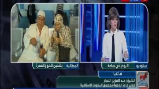 فيديو.. «البحوث الإسلامية»: قانون تنظيم الحج «مرة كل 5 أعوام» متواجد وينقصه التطبيق