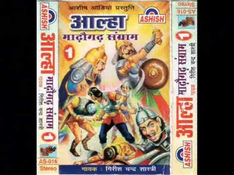 Aalha Udal Songs: Madhogarh Sangram Vol. 1 - Part 3