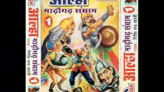 Aalha Udal Songs: Madhogarh Sangram Vol. 1 - Part 3