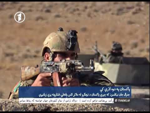 Afghanistan Pashto News.01.12.2017 د افغانستان پښتو خبرونه