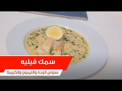 سمك فيليه بصوص الزبدة والليمون والكريمة: هشام السيد