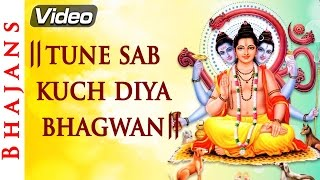 Tune Sab Kuch Diya Bhagwan | Ravindra Jain Bhajan | HD Video Song