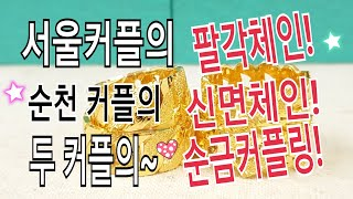 순금반지,순금커플링,체인반지 서울커플과 순천커플의 예쁜…