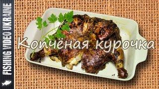 Копчение курицы | Целая курица горячего копчения | Простой рецепт | HD