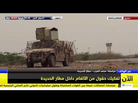 مراسلنا محمد العرب يطلعنا على آخر المستجدات من مطار الحديدة  - نشر قبل 1 ساعة
