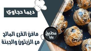 مافن القرع المالح مع الزيتون والجبنة - ديما حجاوي