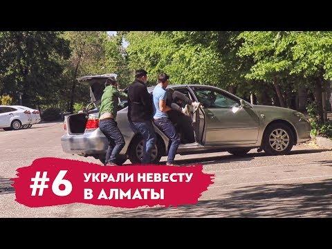 Шок! В Алматы
