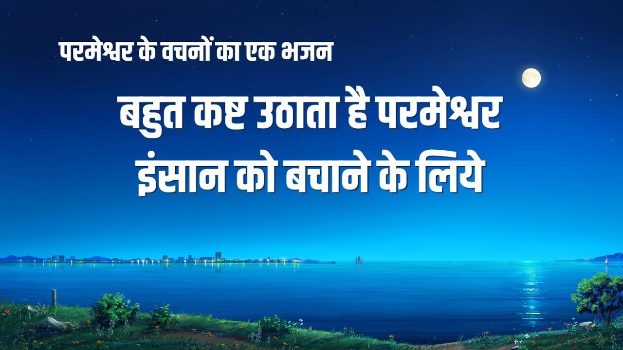 Hindi Christian Song 2020   बहुत कष्ट उठाता है परमेश्वर इंसान को बचाने के लिये (Lyrics)