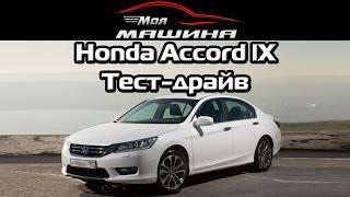 Новый Honda Accord - Тест-драйв, обзор