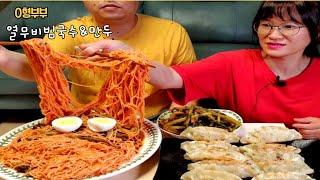 직접 담근 열무김치에 비빔국수&만두~Yeolmu…
