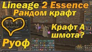 Смотреть Рандомный крафт в Lineage 2 Essence - скрафтил А шмот! (шутка) Новая л2 рулетка от корейцев! онлайн