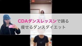 【自宅にいながらダンスが習える!】CDAダンスレッスン thumbnail