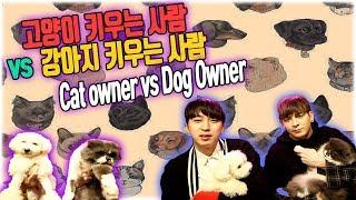 고양이 키우는 사람 vs 강아지 키우는 사람 비교하기! Feat 슬리피 Cat Owners vs Dog Owners ft. Sleepy