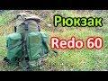 Рюкзак Redo 60