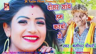 -dosar-saay-hum-karbo-ge-popular-bhojpuri-song-2019-bansidhar-chaudhary