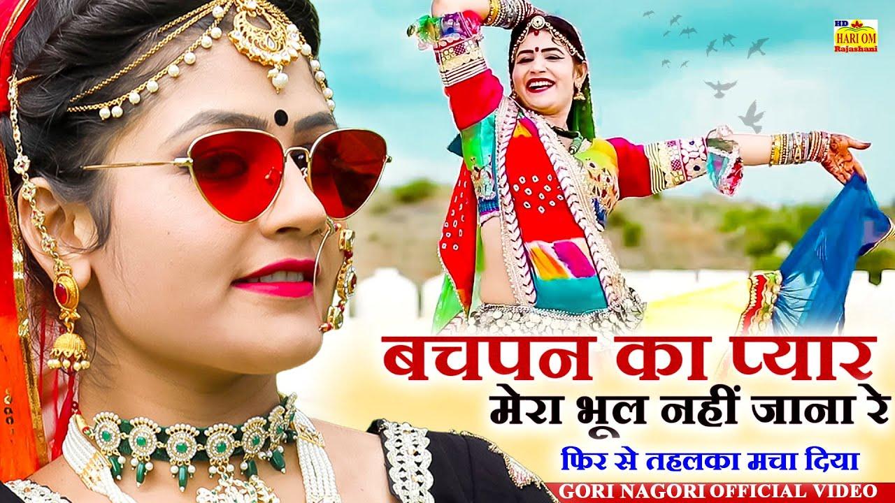NEW VIDEO 2021 - BACHPAN KA PYAR   ये DJ सॉन्ग धूम मचा रहा है   Gori Nagori   Latest Rajasthani Song