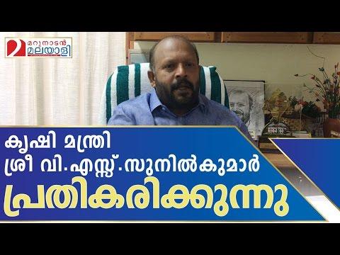 Agriculture  Minister of Kerala V. S. Sunil Kumar I Marunadan Malayali