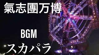 氣志團万博2015 二日目の夕方.