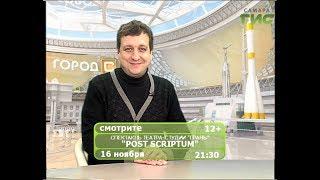 """Эксклюзив! Телеверсия спектакля """"Post Scriptum"""" театра-студии """"Грань"""" 16 ноября в 21.30"""