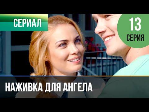 ▶️ Наживка для ангела 13 серия | Сериал / 2017 / Мелодрама