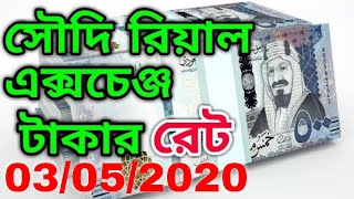 Today Sauid Riyal Exchange Rate For BDT Bangladesh Ajker Takar Ret koto Riyal To Taka