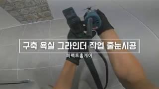 대전 구축 욕실 그라인더 작업 줄눈시공
