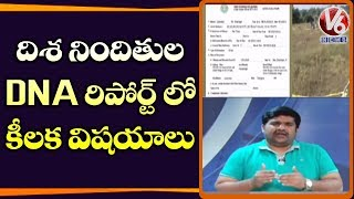 New Twist In Dishaand#39;s Forensic Report And Accused DNA Report  Telugu News