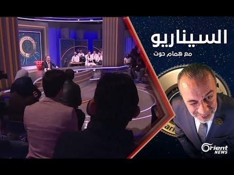 السيناريو ح2 كاملة :بيت الأسد عطاءات وأرقام قياسية !.