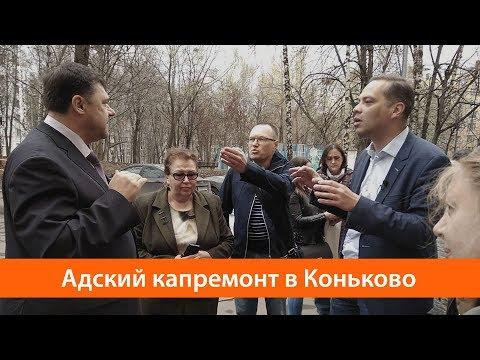 Адский капремонт в Коньково
