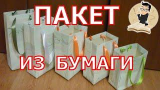 Как сделать пакет из бумаги своими руками | Подарочные пакеты | Рaper Bag | Бумажный пакет