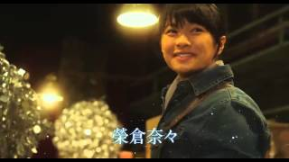 Miracle Devil Claus' Love and Magic (2014) Teaser 1 - Comedy Romance Japan
