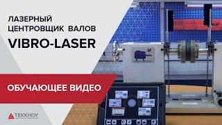 Лазерный центровщик валов VIBRO-LASER. Обучающее видео.