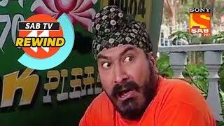 Sodhi Makes A Huge Blunder   Taarak Mehta Ka Ooltah Chashmah   SAB TV Rewind