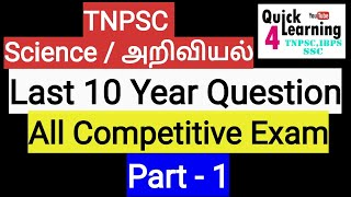 Download TNPSC Science Previous Year Question Part 1 Tamil and English Mp3 and Videos