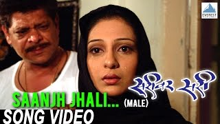 Saanjh Jhali (Male) Song Video - Sarivar Sari | Marathi Songs | Hariharan