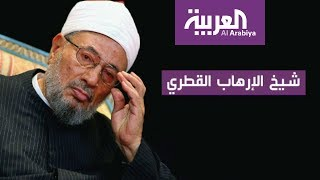 نشرة الرابعة .. سيرة يوسف القرضاوي شيخ الإرهاب القطري