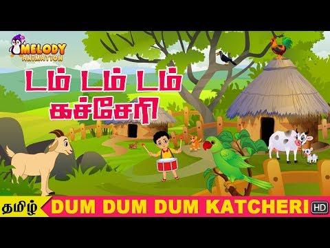Dum Dum Dum Katcheri | Kids Rhyme | Tamil Rhyme | Animated Tamil Rhyme