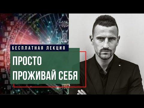 Мастер-класс «Проживая Себя» — Дмитрий Богацкий