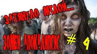 Зомби апокалипсис # 4 - выживание в майнкрафт с модами